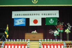 令和元年度 第53回卒業証書授与式