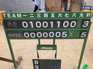 【軟式野球部】練習試合の結果⑤